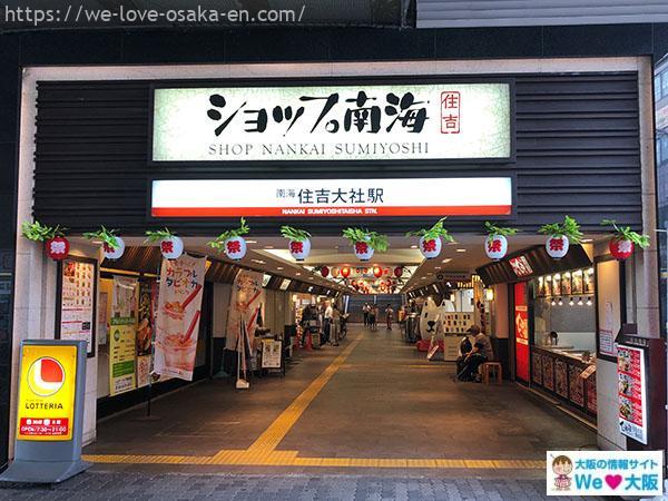 sumiyoshi5
