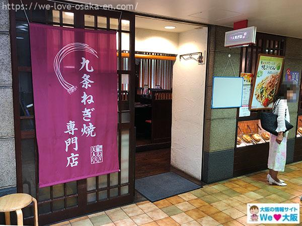 umeda okonomiyaki12