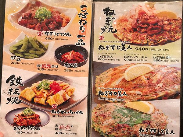 umeda okonomiyaki15