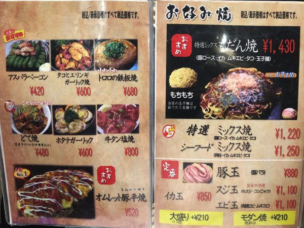 umeda okonomiyaki20