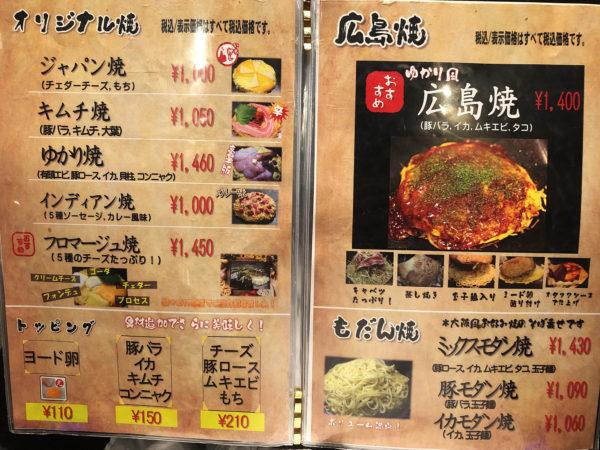 umeda okonomiyaki21