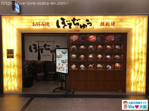 umeda okonomiyaki22