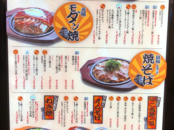 umeda okonomiyaki25