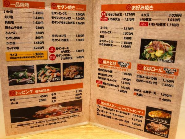 umeda okonomiyaki28