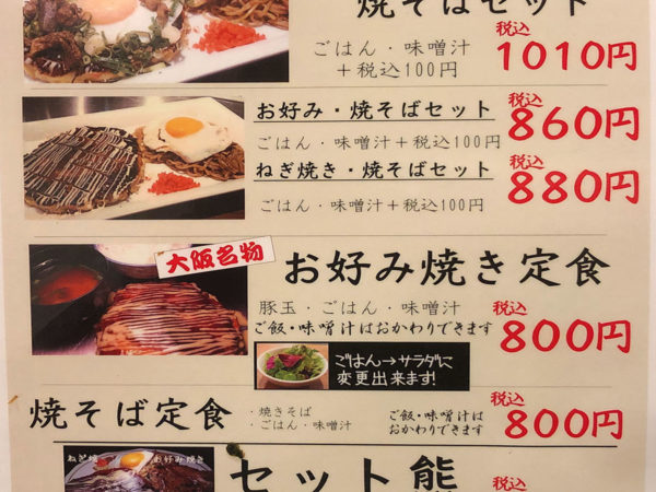umeda okonomiyaki34
