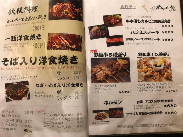 umeda okonomiyaki36