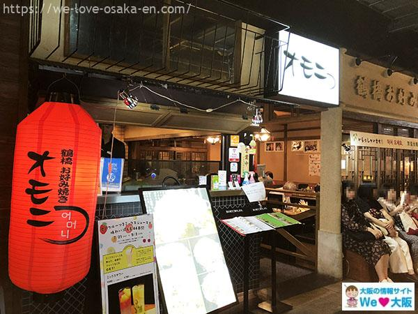 umeda okonomiyaki37