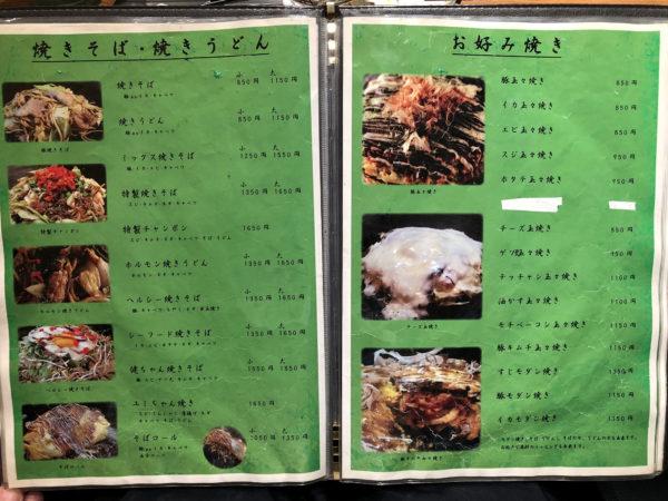 umeda okonomiyaki42