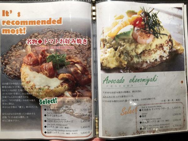 umeda okonomiyaki55