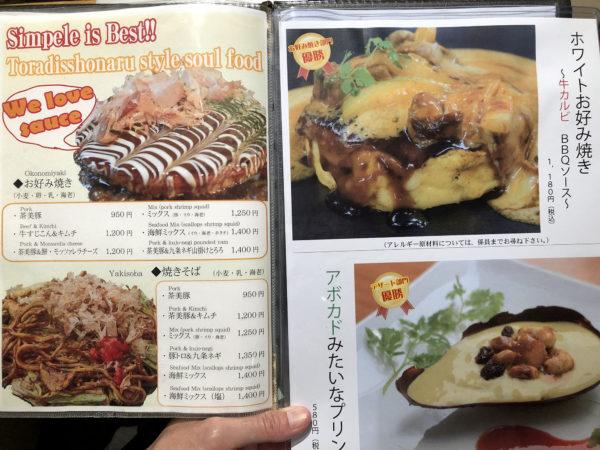 umeda okonomiyaki56