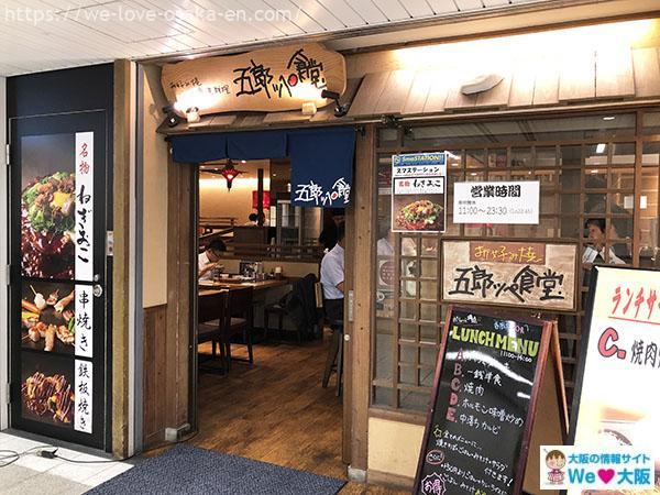 umeda okonomiyaki57