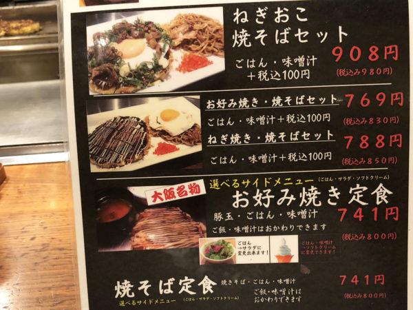 umeda okonomiyaki61