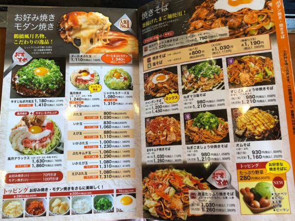 umeda okonomiyaki67