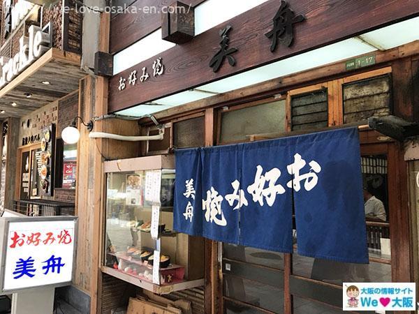 umeda okonomiyaki68
