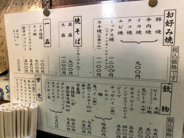 umeda okonomiyaki73