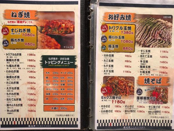 umeda okonomiyaki8
