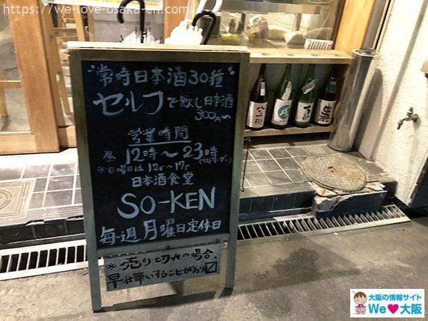 SO-KEN2