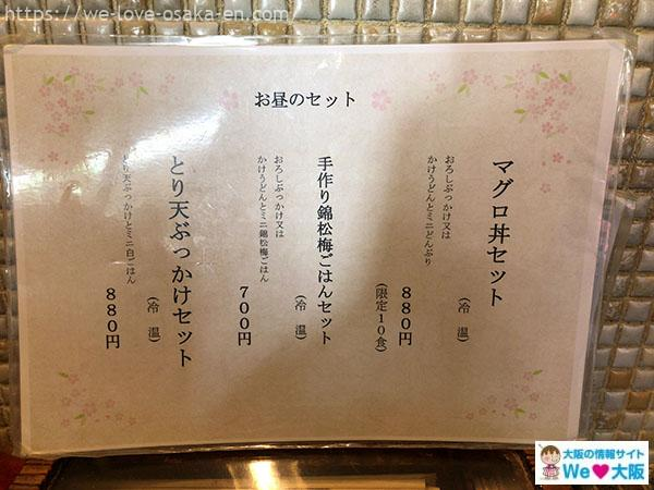 TakeuchiUdonten8