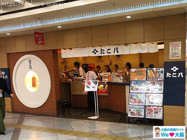 takoyaki-osaka1