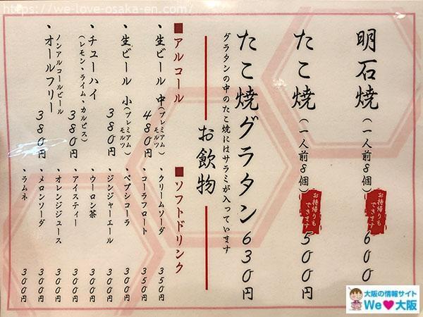 takoyaki-osaka17