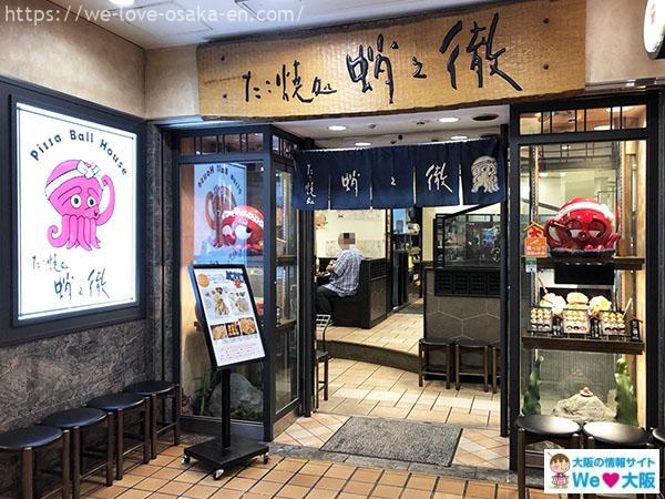 takoyaki-osaka30
