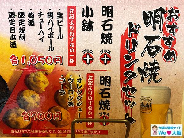 takoyaki-osaka40