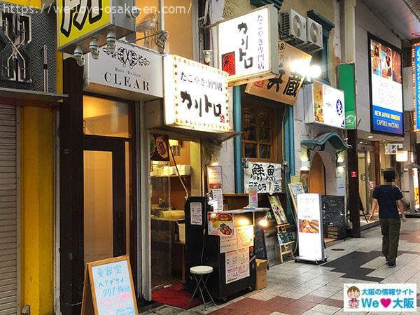takoyaki-osaka41