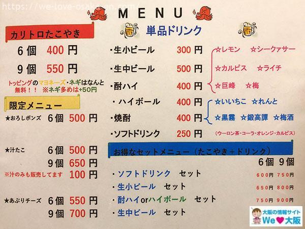 takoyaki-osaka44