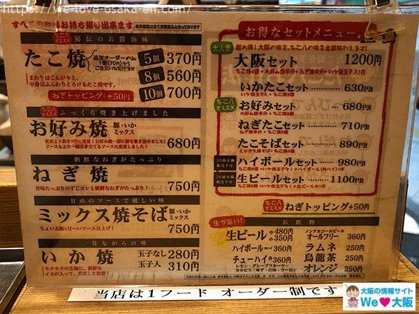 takoyaki-osaka8